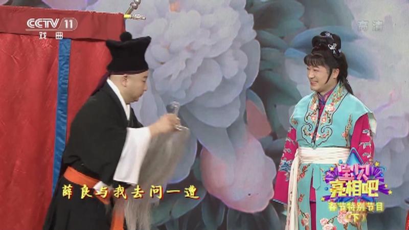 京剧锁麟囊片段 表演:王谦祥 应宁 刘宸 宝贝亮相吧