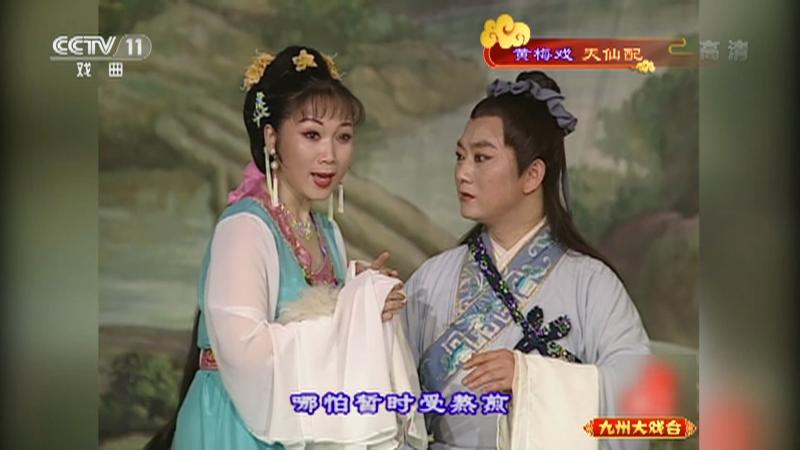 黄梅戏天仙配 主演:张小萍 刘国平 九州大戏台 20210218