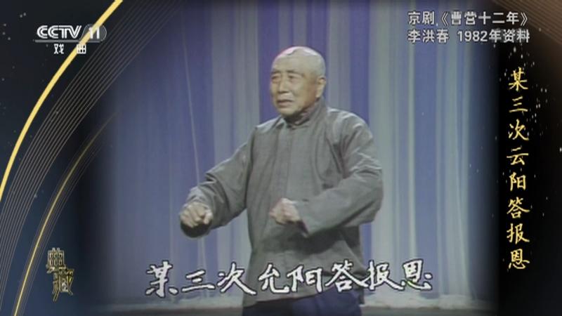 京剧曹营十二年选段 主演:李洪春 典藏