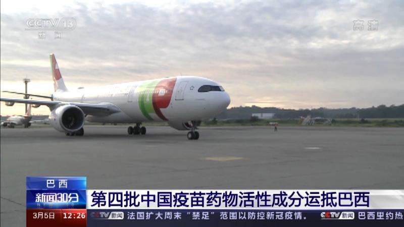 [新闻30分]巴西 第四批中国疫苗药物活性成分运抵巴西央视网2021年03月05日 12:35