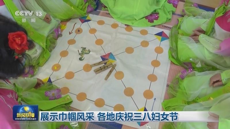 展示巾帼风采 各地庆祝三八妇女节