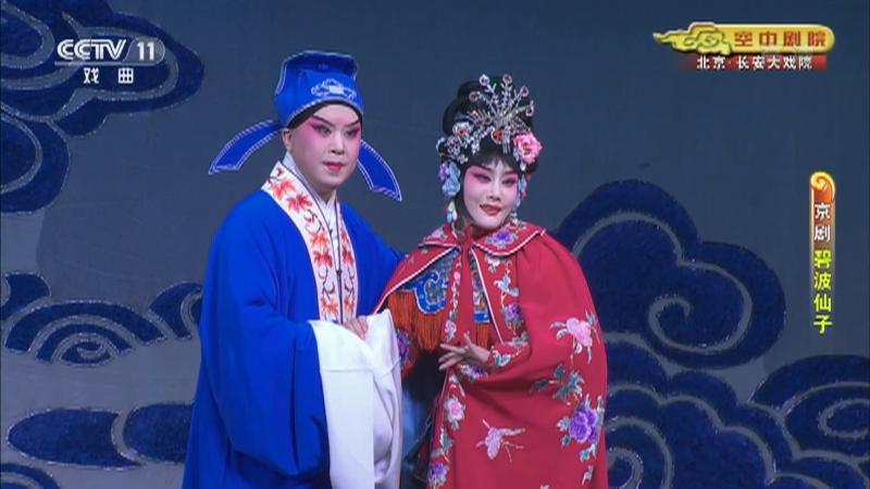 京剧碧波仙子 主演:朱虹 包飞 CCTV空中剧院 20210314