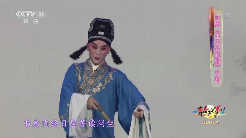 �u�⊥跎侔糙s船片�� 表演:王�杂� 青春�蛟�