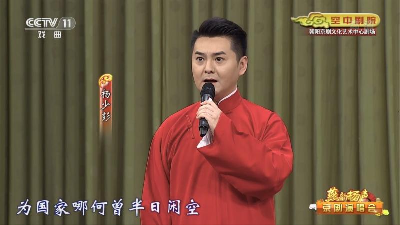 燕韵杨声――京剧演唱会 CCTV空中剧院 20210319