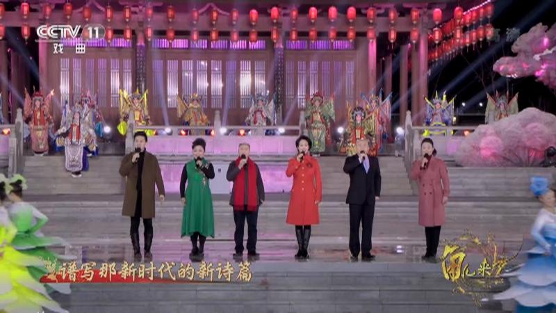 京歌盛世上元 演唱者:陈少云 安平 胡璇 等 角儿来了