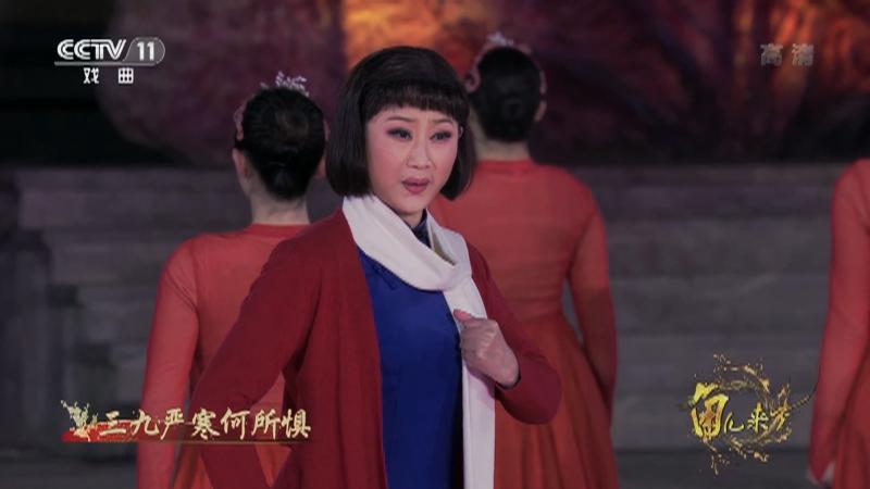 川剧江姐 表演者:陈巧茹 角儿来了