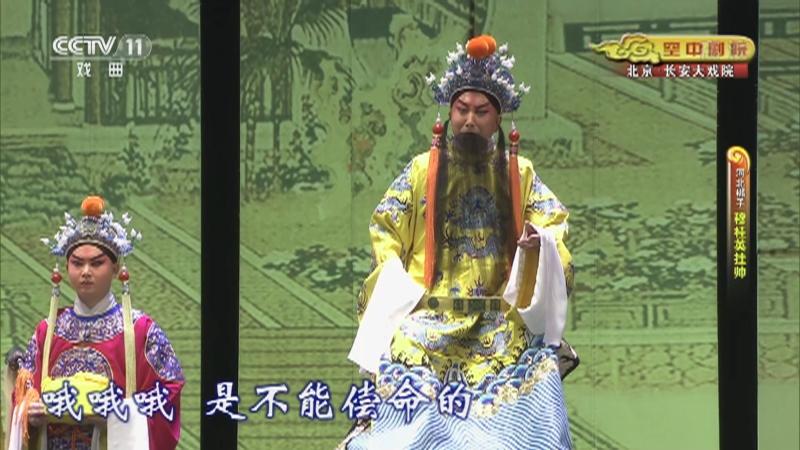 河北梆子穆桂英挂帅全场戏 主演:王洪玲 王英会 刘朝云 CCTV空中剧院 20210322