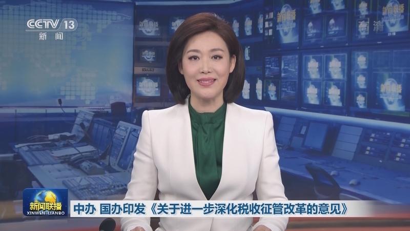 中办 国办印发《关于进一步深化税收征管改革的意见》