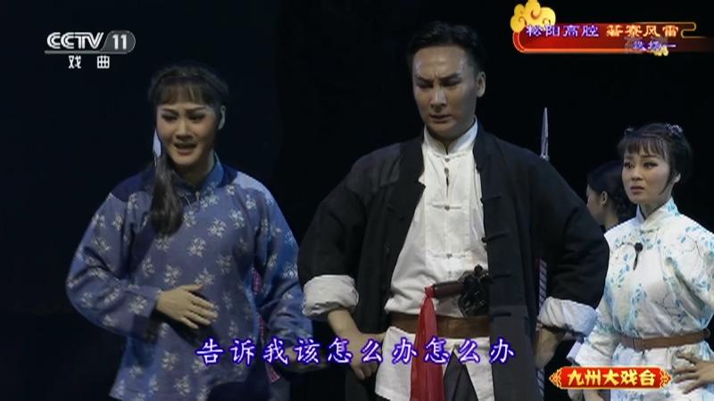 高腔松阳高腔箬寮风雷选场一 主演:叶路成 王丹 王玲 九州大戏台 20210324