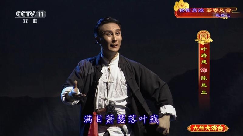 高腔松阳高腔箬寮风雷选场二 主演:叶路成 王丹 王玲 九州大戏台 20210325