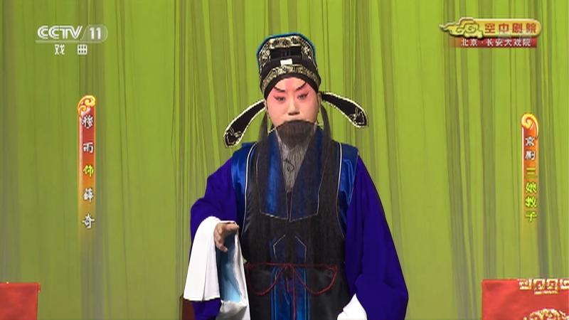 京剧三娘教子 主演:迟小秋 朱强 王倩倩 张凯 穆雨 CCTV空中剧院 20210327