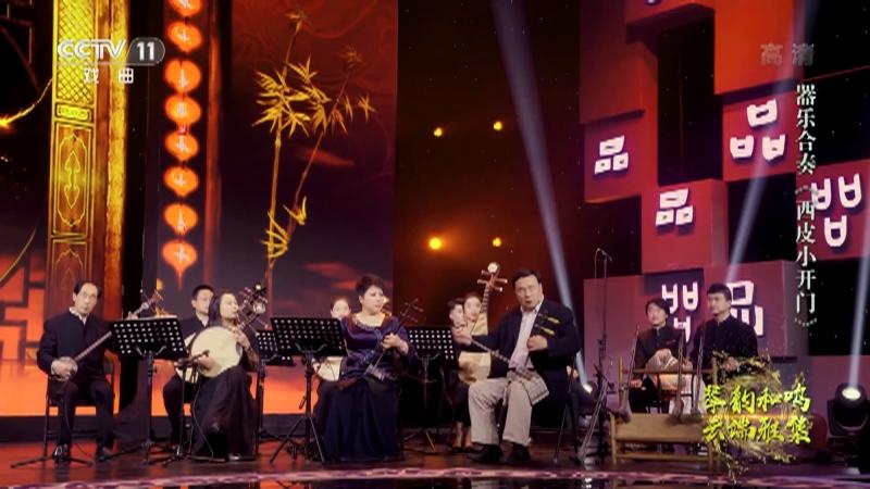 器乐合奏西皮小开门 表演:燕守平 北京京剧院 角儿来了