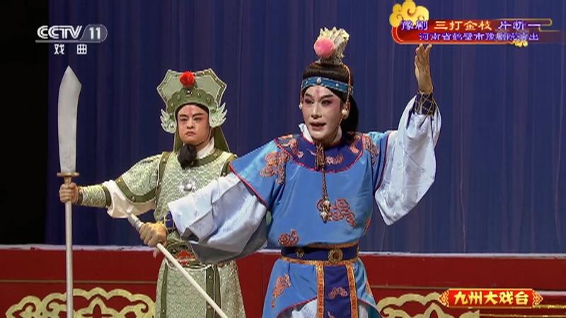 豫剧三打金枝片断一 主演:马全 九州大戏台 20210401