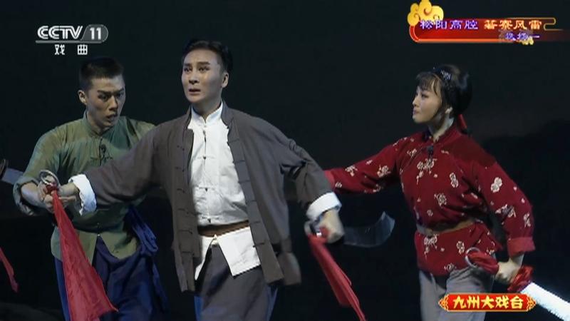 高腔松阳高腔箬寮风雷选场一 主演:叶路成 王丹 王玲 九州大戏台 20210405