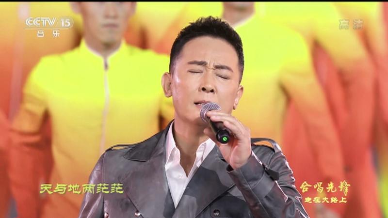 [合唱先锋]歌曲《正义之道》 演唱:汪正正 合唱:上海市松江区教师合唱团 上海音乐学院声乐歌剧系