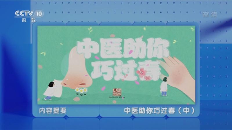 《健康之路》 20210410 中医助你巧过春(中)