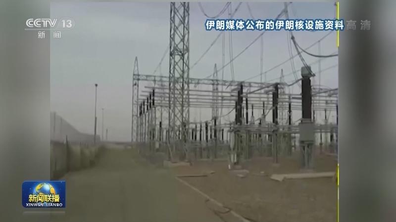 伊朗核设施发生电力故障 无辐射污染