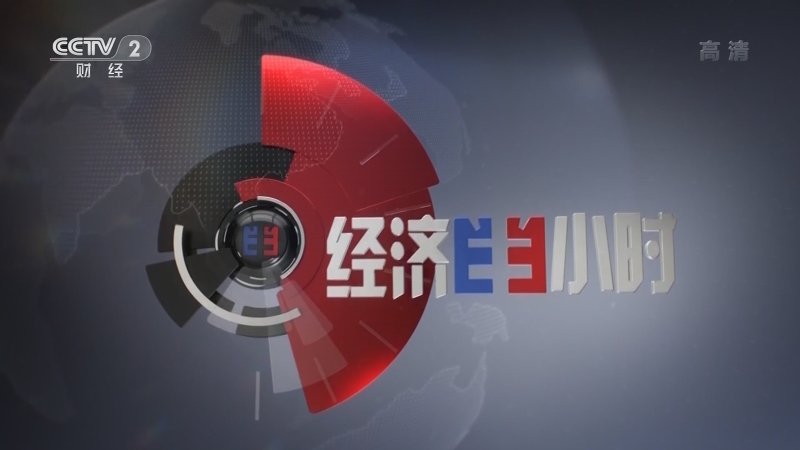 """《经济半小时》 20210413 掘金地下""""聚宝盆"""""""