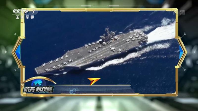 """《防务新观察》 20210415 台当局欲将所谓""""飞行限制区域""""前推 美欲拉菲律宾搅局南海"""