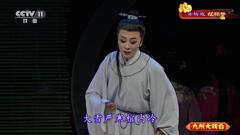 黄梅戏红楼梦2/2 主演:何云 魏瑜遥 九州大戏台 20210418