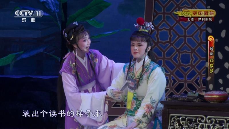 越剧红楼梦全场戏 主演:郭茜云 王清 俞景岚 方亚芬 CCTV空中剧院 20210419