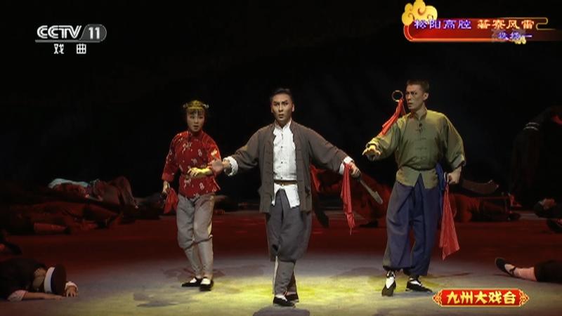 松阳高腔箬寮风雷选场一 主演:叶路成 王丹 王玲 九州大戏台 20210420
