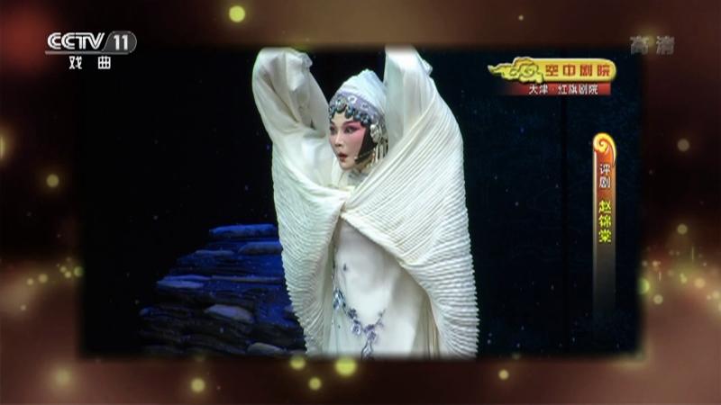 评剧赵锦棠访谈 CCTV空中剧院 20210421