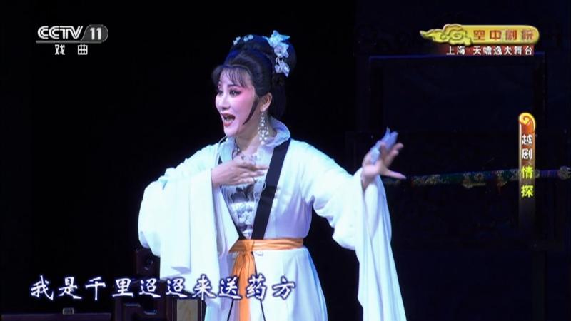 越剧情探2/2 主演:陈飞 徐标新 胡国美 CCTV空中剧院 20210421