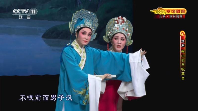 越剧梁山伯与祝英台全场戏 主演:斯钰林 方亚芬 CCTV空中剧院 20210425