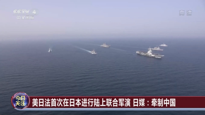 """《今日关注》 20210426 日强化与美欧多国军事互动 """"炒热""""钓鱼岛威胁地区安全"""