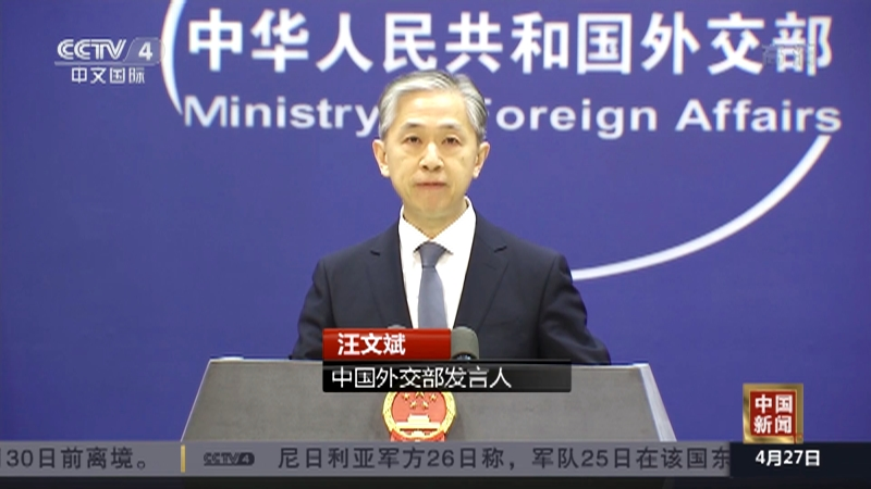 《中国新闻》 20210427 18:00