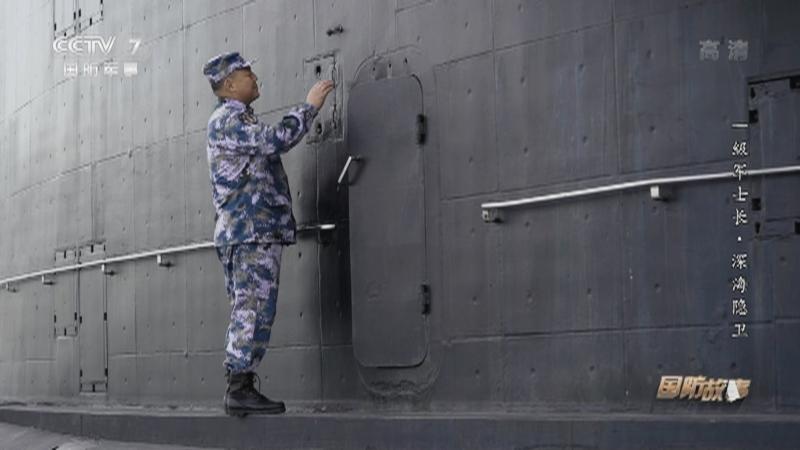 《国防故事》 20210427 一级军士长·深海隐卫