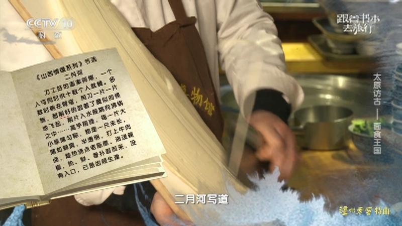 《跟着书本去旅行》 20210427 太原访古——面食王国