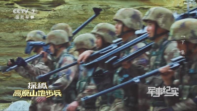 《军事纪实》 20210428 探秘高原山地步兵 下集