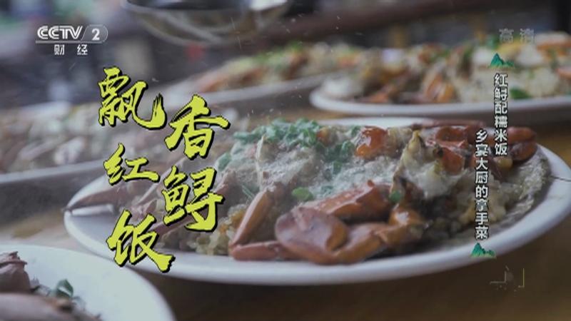 《回家吃饭》 20210429 乡菜 乡宴 乡厨 乡情 福州福清市岑兜村乡宴(上)