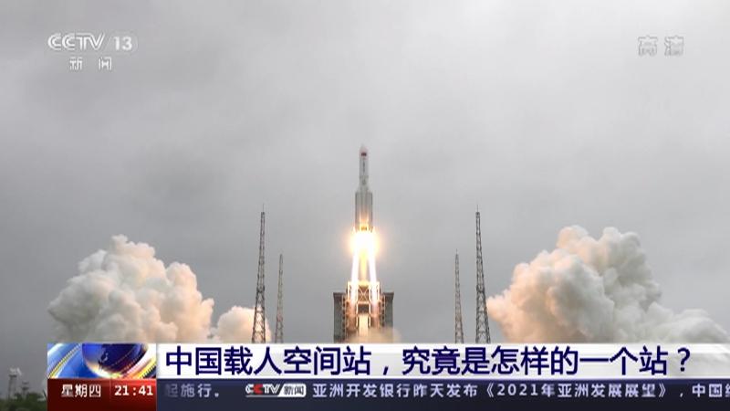 《新闻1+1》 20210429 中国载人空间站,究竟是怎样的一个站?