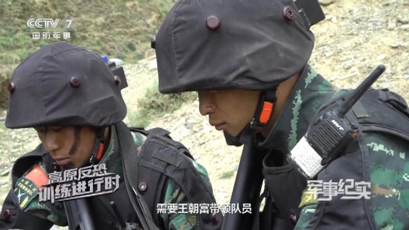 《军事纪实》 20210430 高原反恐训练进行时