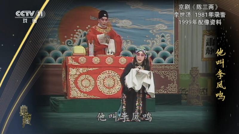 京剧陈三两20210515 录音:李世济 配像:李世济 饰 陈三两 典藏
