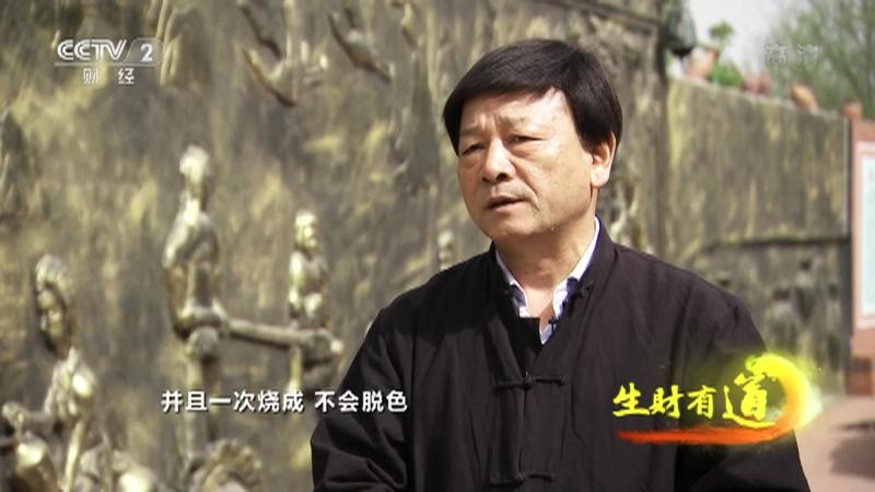 《生财有道》 20210511 河南渑池:美丽乡村 产业财富