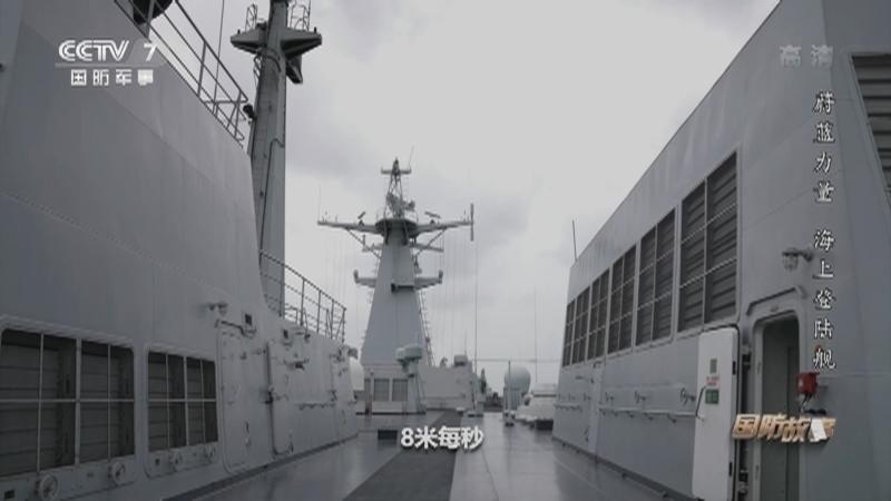 《国防故事》 20210513 蔚蓝力量 海上登陆舰