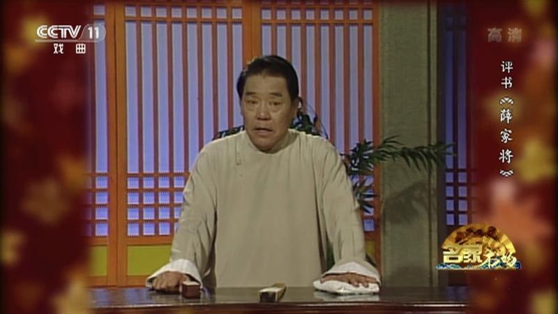 评书薛家将(第一百三十九回) 名家书场 20210513