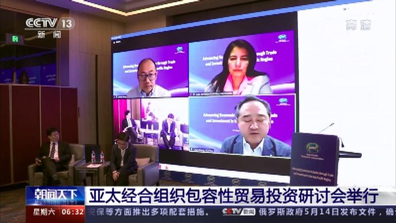 [朝闻天下]亚太经合组织包容性贸易投资研讨会举行央视网2021年05月15日06:39