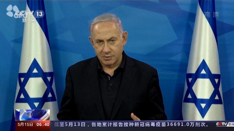[朝闻天下]巴以地区 巴以冲突升级 战争阴云笼罩 以色列总理称哈马斯为袭击付出代价央视网2021年05月15日06: