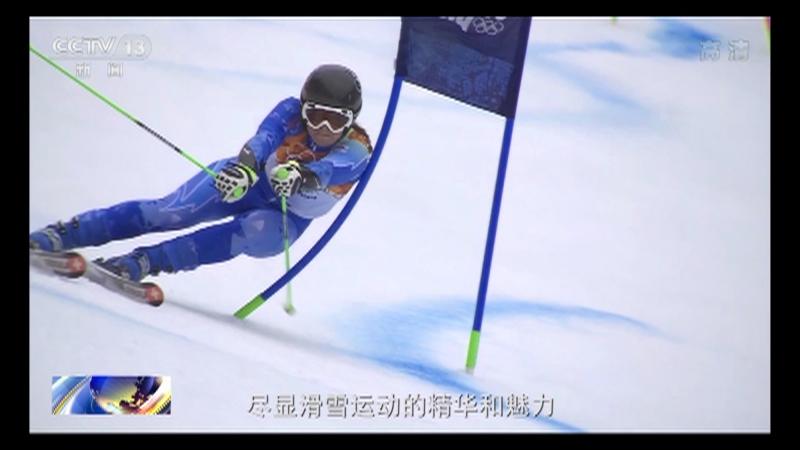 [朝闻天下]冬奥之约・冬奥会都比啥?冬奥项目――高山滑雪央视网2021年05月15日09:03