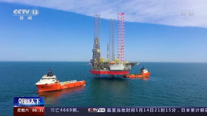 [朝闻天下]我国海洋油气核心装备获突破 首套自主研发水下采油树系统海试成功央视网2021年05月15日06:37