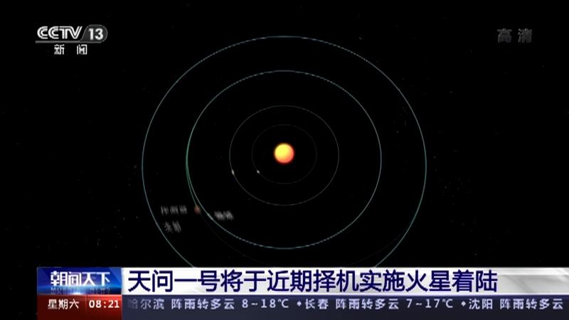 [朝闻天下]天问一号将于近期择机实施火星着陆央视网2021年05月15日08:33