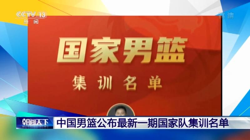 [朝闻天下]中国男篮公布最新一期国家队集训名单央视网2021年05月15日09:05