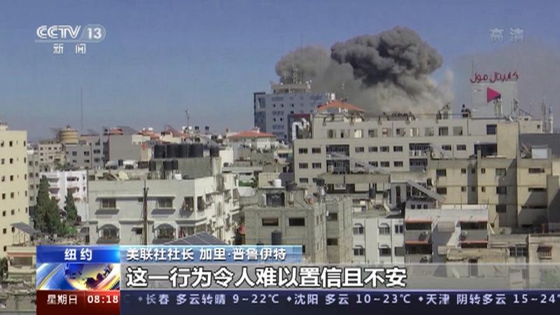 [朝闻天下]关注巴以冲突 多家媒体谴责以军空袭媒体大楼央视网2021年05月16日08:49