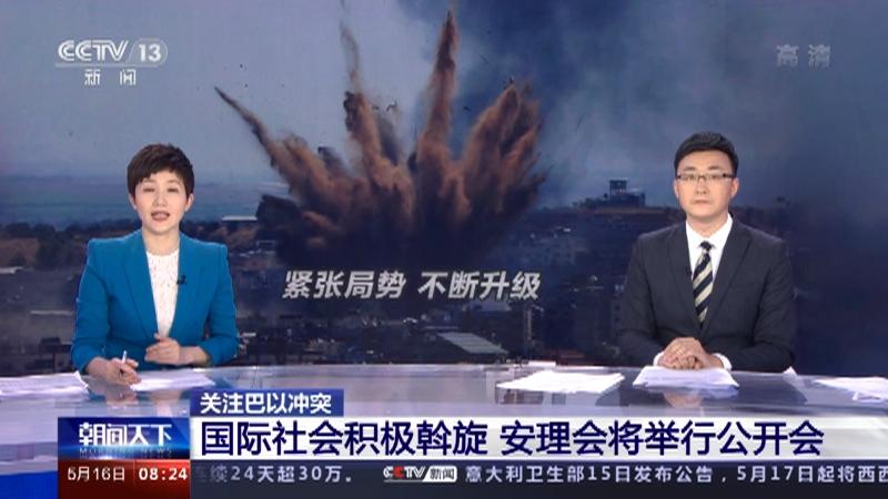 [朝闻天下]关注巴以冲突 国际社会积极斡旋 安理会将举行公开会央视网2021年05月16日08:55