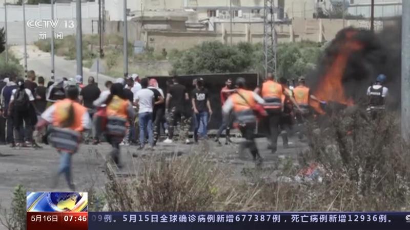 """[朝闻天下]巴勒斯坦 关注巴以冲突 巴勒斯坦民众举行示威纪念""""灾难日""""央视网2021年05月16日07:55"""